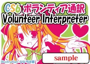 ボランティア通訳sample