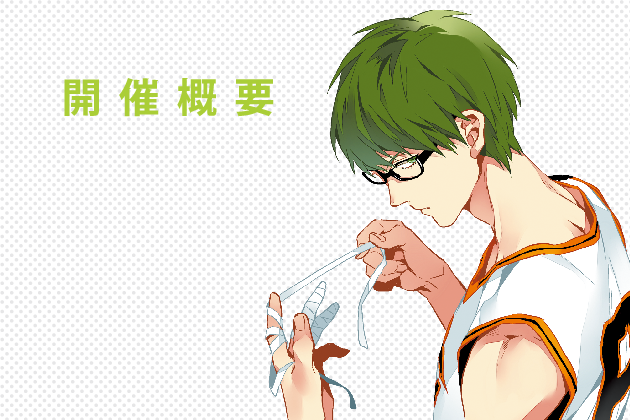 goaisatsu_midorima_630x420