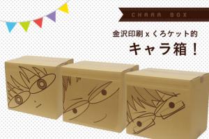 kyara_box