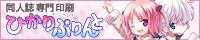 banner_hikari200x40