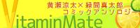 banner_vitaminmate