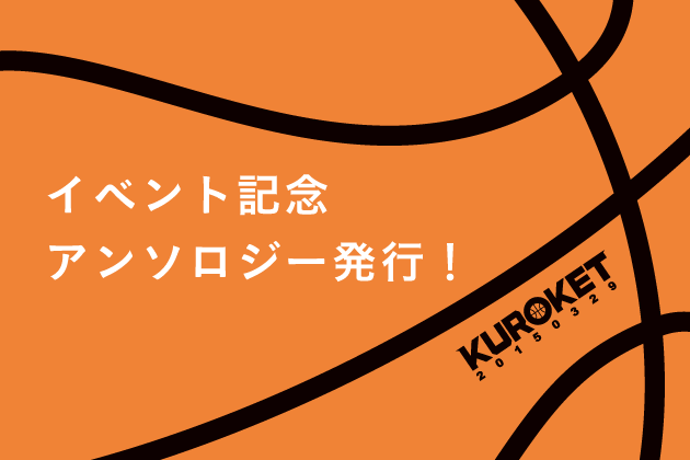 kijitop_ansoro